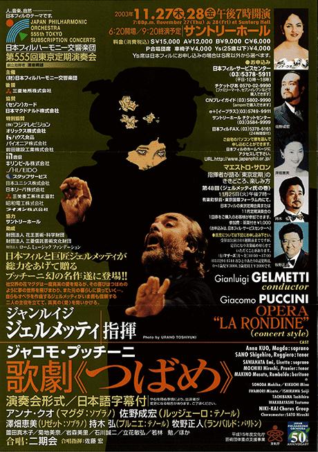 日本フィルハーモニー交響楽団第555回定期演奏会 オペラ『つばめ』