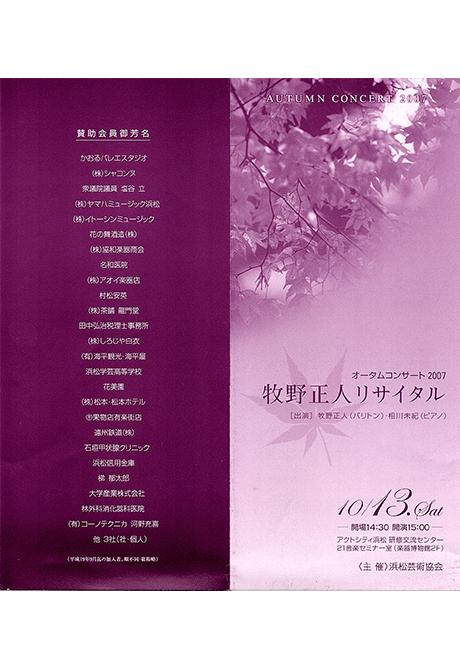 オータムコンサート2007「牧野正人リサイタル」