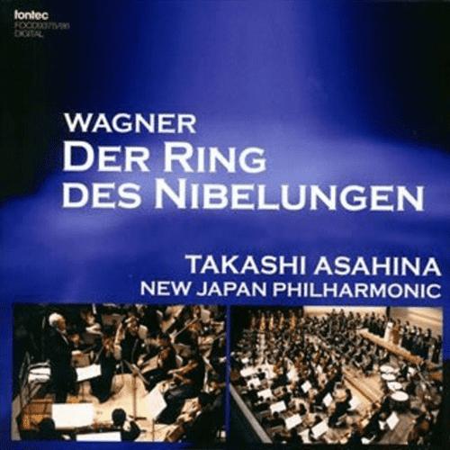 ワーグナー「ニーベルングの指環」全曲