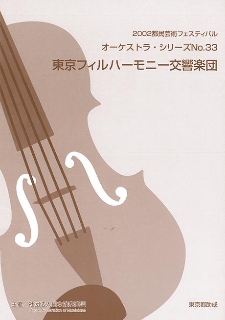 2002都民芸術フェスティバル オーケストラ・シリーズ No.33 東京フィルハーモニー交響楽団