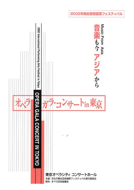 2002年舞台芸術国際フェスティバル オペラガラ・コンサート in 東京