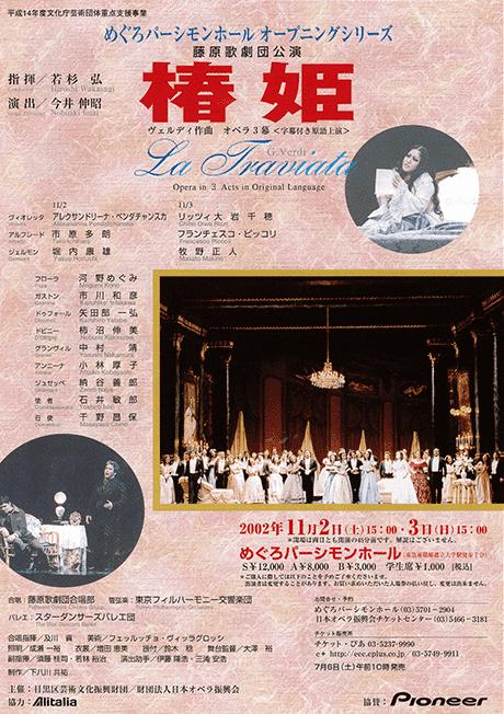 藤原歌劇団公演「椿姫」