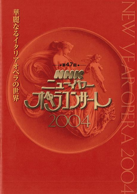 第47回NHKニューイヤーオペラコンサート2004「蝶々夫人 第1幕ダイジェスト版」