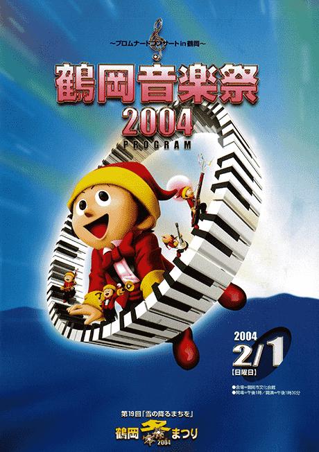 第19回「雪の降るまちを」鶴岡音楽祭 2004