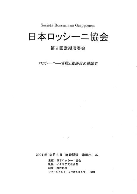 日本ロッシーニ協会「第9回定期演奏会 ロッシーニ – 滑稽と真面目の狭間で」
