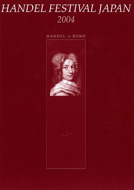 第2回ヘンデル・フェスティバル・ジャパン 2004「復活」