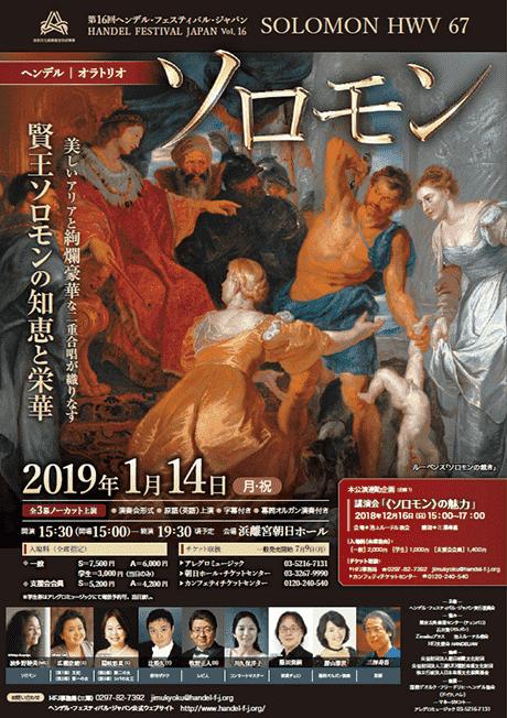第16回ヘンデル・フェスティバル・ジャパン 2018「ソロモン」