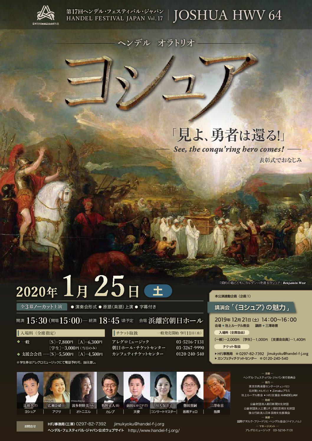 第17回ヘンデル・フェスティバル・ジャパン「ヨシュア」