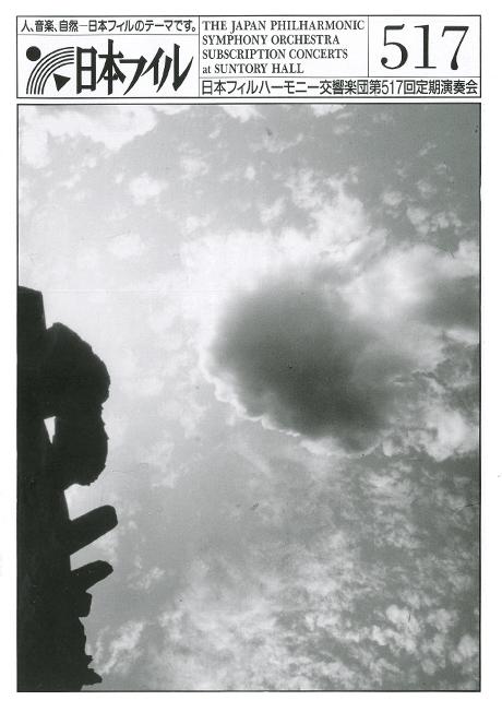 日本フィルハーモニー交響楽団第517回定期演奏会 ハイドン:オラトリオ「天地創造」