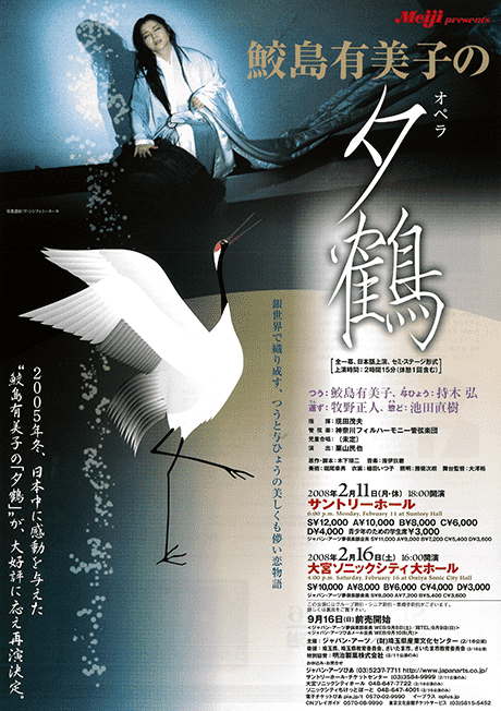 鮫島有美子のオペラ「夕鶴」