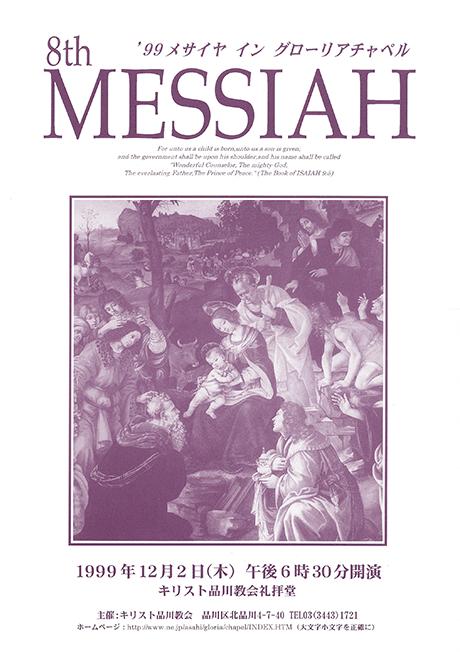 8th MESSIAH '99 メサイア イン グローリアチャペル