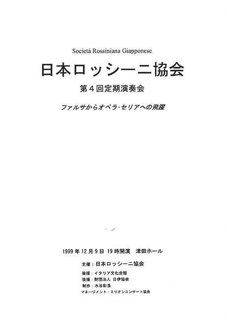 日本ロッシーニ協会「第4回定期演奏会 ファルサからオペラ・セリアへの飛躍」