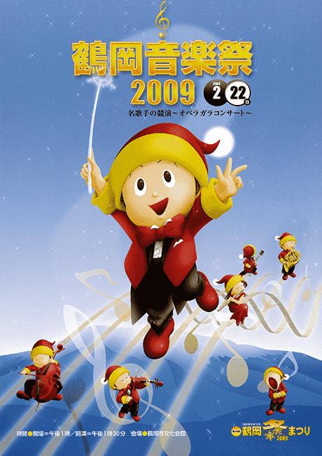 第24回「雪の降るまちを」鶴岡音楽祭 2009第2部 歌劇「椿姫」ハイライト