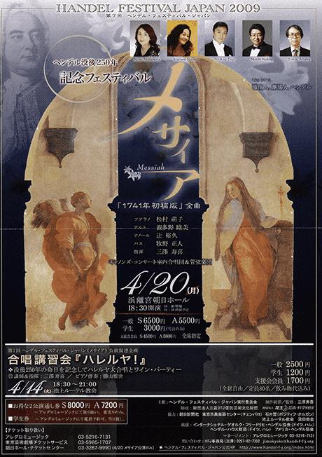 第7回ヘンデル・フェスティバル・ジャパン「メサイア 1741年初稿版」全曲