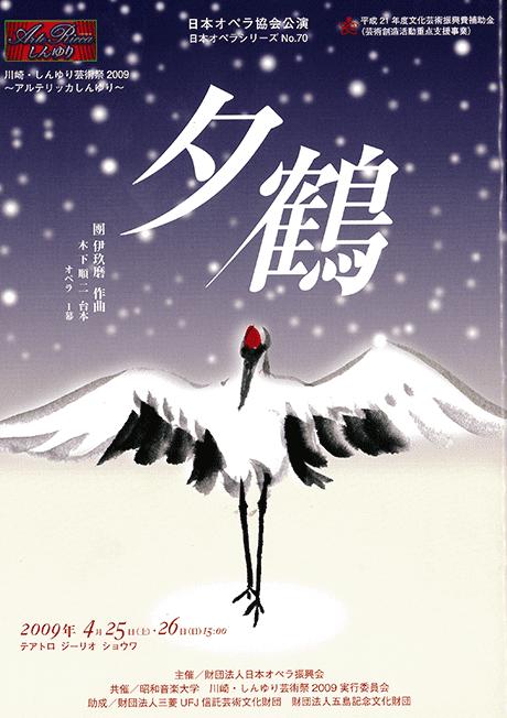 日本オペラ協会公演「夕鶴」 川崎・しんゆり芸術祭2009〜アルテリッカしんゆり〜