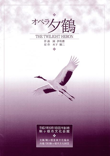駒ヶ根市立文化会館 オペラ「夕鶴」