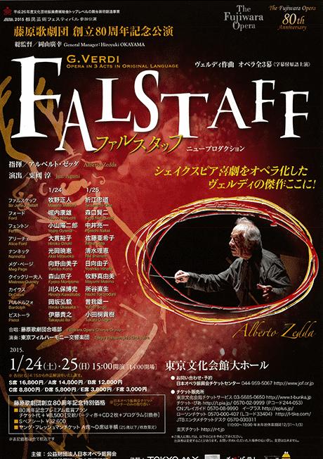 藤原歌劇団創立80周年記念公演「FALSTAFF」