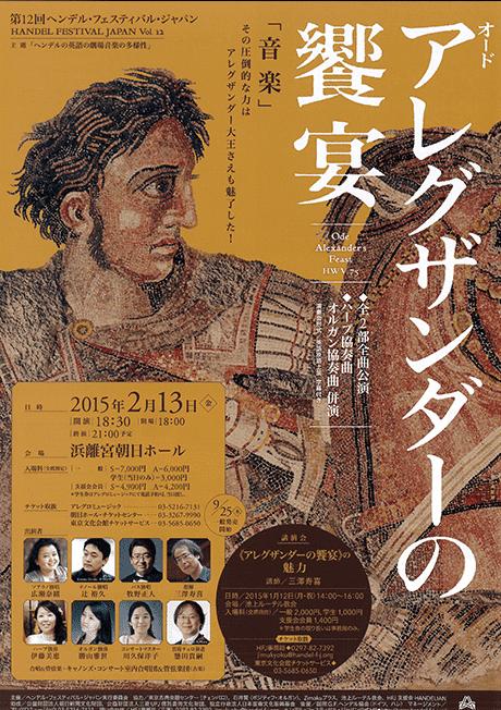 第12回ヘンデル・フェスティバル・ジャパン オード「アレグザンダーの饗宴、または音楽の力」