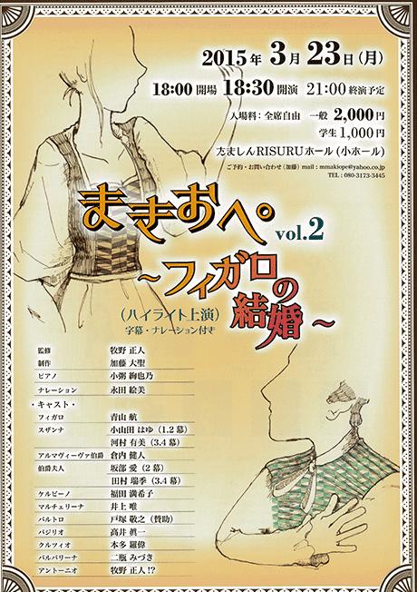 まきおぺ vol.2「フィガロの結婚」ハイライト上演