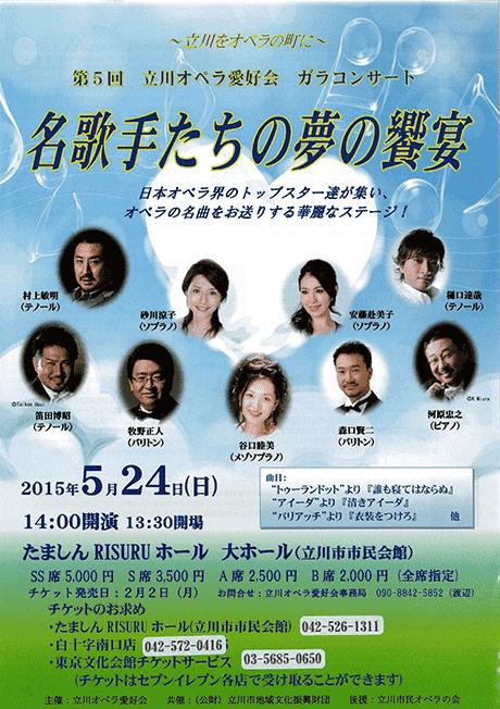 第5回立川オペラ愛好会ガラコンサート 名歌手たちの夢の響宴