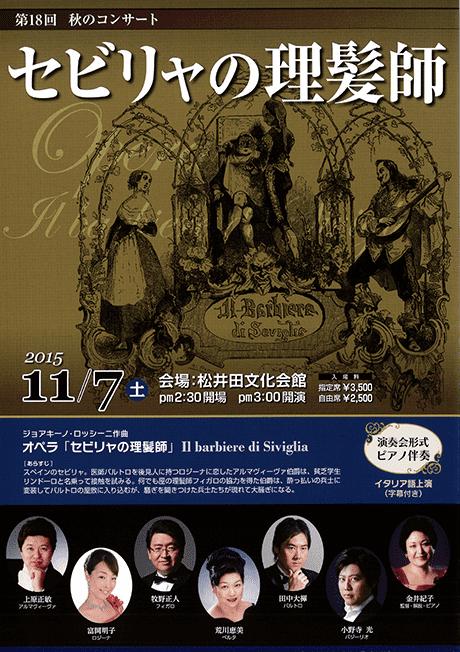 松井田町 第18回秋のコンサート「セビリャの理髪師」