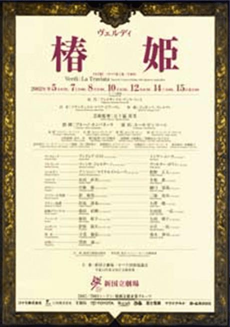 新国立劇場「椿姫」
