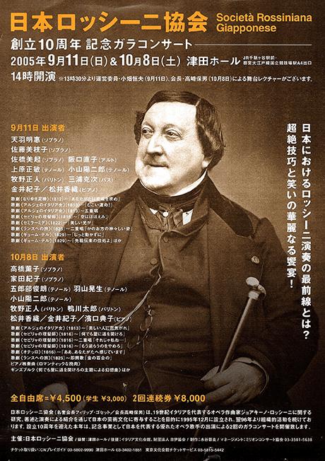 日本ロッシーニ協会 創立10周年ガラコンサート