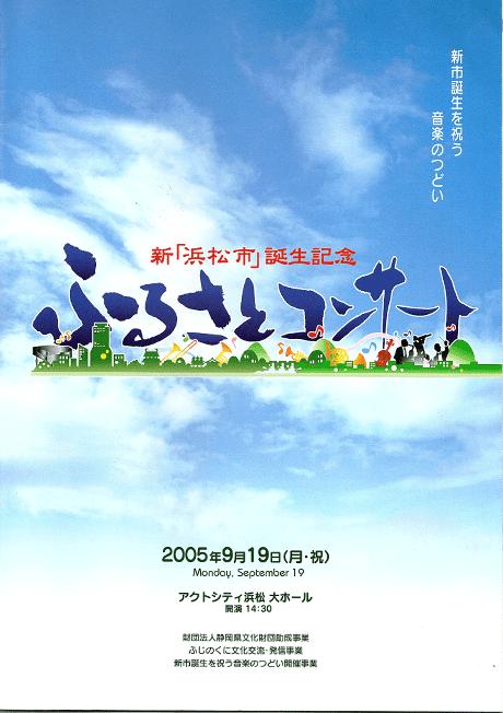 新「浜松市」誕生記念 ふるさとコンサート