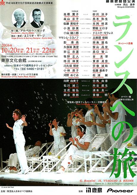 藤原歌劇団公演「ランスへの旅」