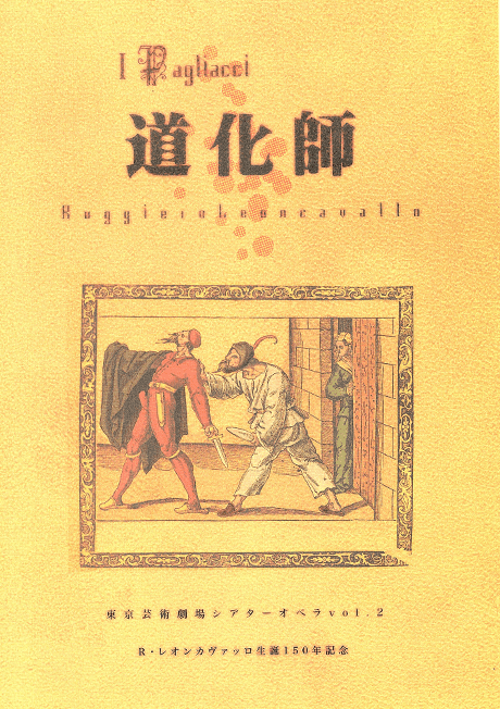 東京芸術劇場シアターオペラVol.2「道化師」