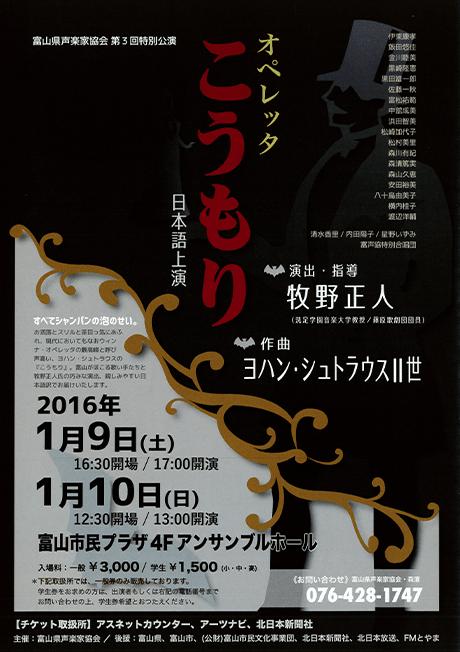 富山県声楽家協会第3回特別公演 オペレッタ「こうもり」
