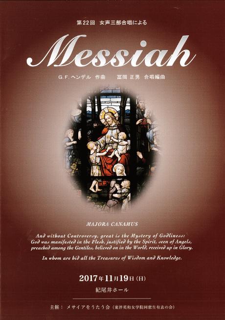 第22回女声三部合唱による「Messiah」