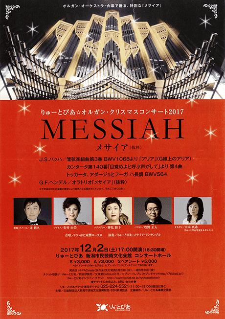 りゅーとぴあ オルガン・クリスマスコンサート2017「MESSIAH」
