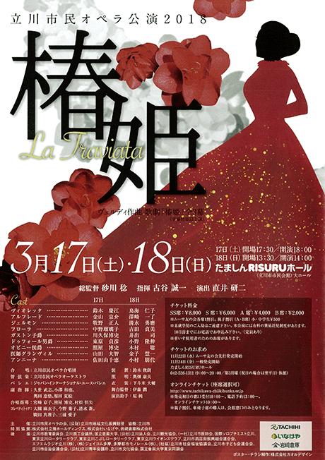 立川市民オペラ公演2018「椿姫」