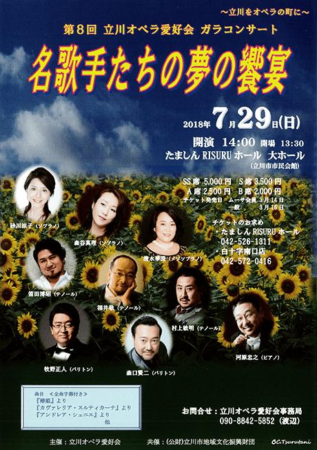 第8回立川オペラ愛好会ガラコンサート「名歌手たちの夢の響演」
