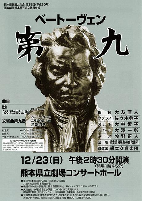 熊本県民第九の会 第35回演奏会「第九」