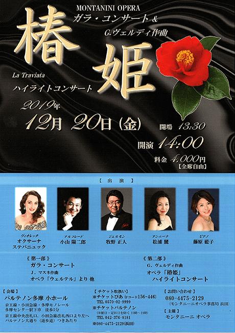 MONTANINI OPERA ハイライトコンサート「椿姫」