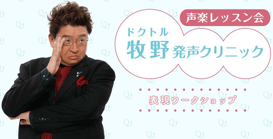 新ページ「声楽レッスン会」公開のお知らせ!