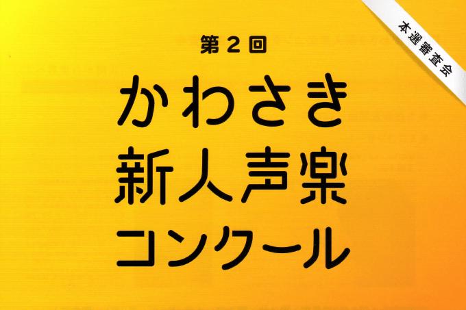 第2回かわさき新人声楽コンクール本選審査会
