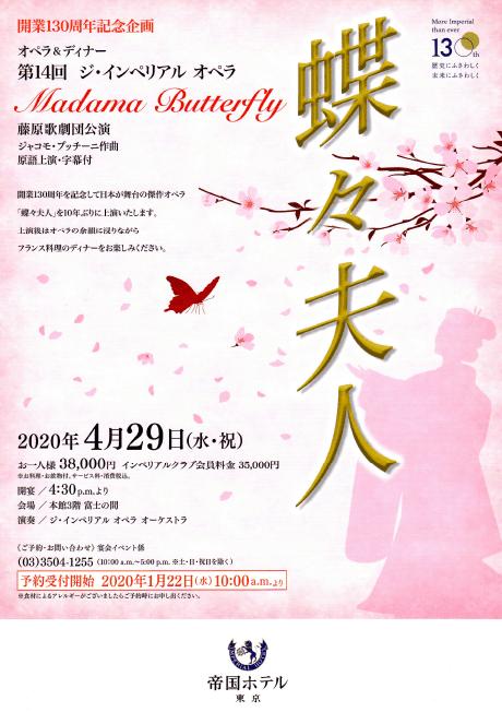 第14回ジ・インペリアル オペラ「蝶々夫人」