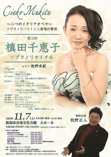 槙田千恵子ソプラノリサイタル 〜二つのイタリアオペラ〜