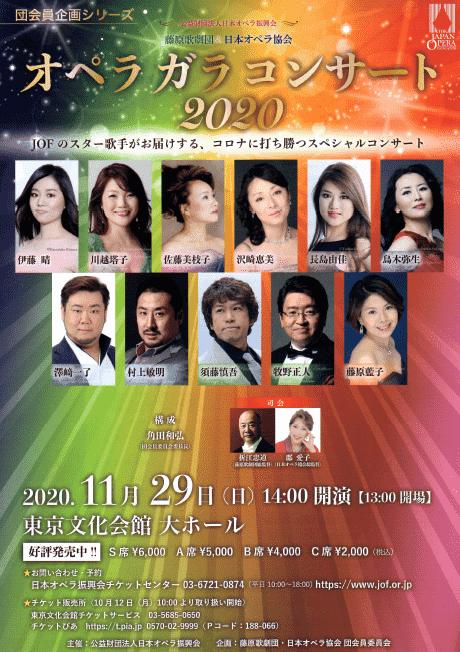 団会員企画シリーズ 藤原歌劇団・日本オペラ協会「オペラガラコンサート2020」