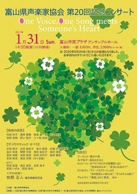 富山県声楽家協会 第20回記念コンサート(延期公演)
